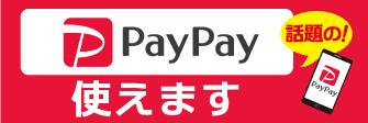QRコード決済(PayPay)対応
